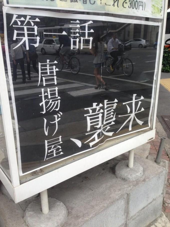 暴走!唐揚げ屋の看板が『エヴァンゲリオン』第壱話「使徒、襲来」風(笑)【面白画像】animanga_0002