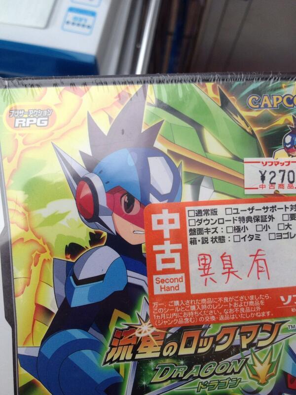 気になる! ソフマップでカゴ売りされていた中古ゲーム「流星のロックマン ドラゴン」の臭いが気になる(笑)animanga_0006