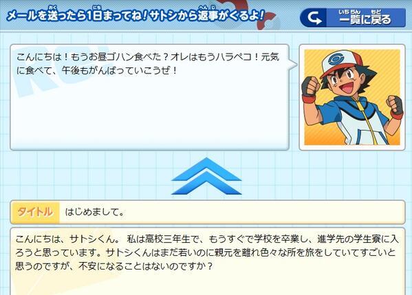 『ポケモン』の「サトシにメールをしよう!」でサトシからきた返信メールの内容(笑)【面白画像】animanga_0010