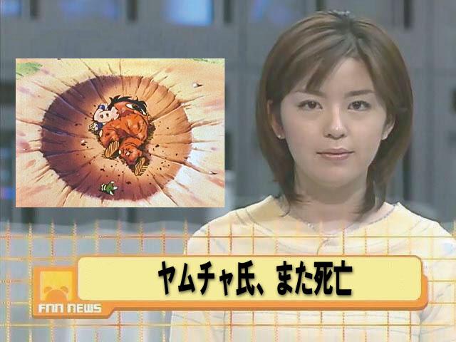 無残! 『ドラゴンボール』のヤムチャ氏、また倒される(笑)【面白画像】animanga_0012