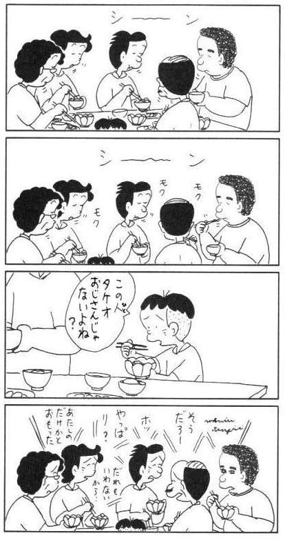 コボちゃんパロディ4コマ「この人だれ?」animanga_0015