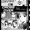 悲惨! 週刊少年マガジンで連載していたバスケット漫画『CROSS OVER』の人気投票結果が悲惨(笑)