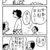 コボちゃんパロディ4コマ「手乗り文鳥」