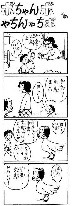 コボちゃんパロディ4コマ「手乗り文鳥」【面白画像】animanga_0019