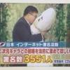 日本終了! 二次元キャラとの結婚を法的に認めてほしい人の署名数、なんと3551人も集まる(笑)