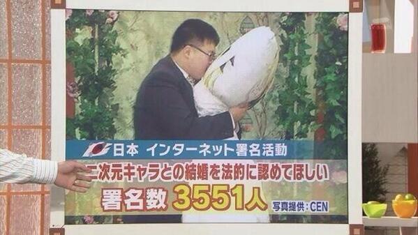 【オタクおもしろ画像】日本終了! 二次元キャラとの結婚を法的に認めてほしい人の署名数、なんと3551人も集まる(笑)【面白画像】otacos_0005