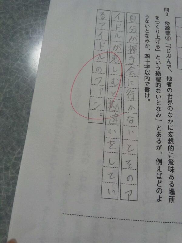 大正解! 国語のテストで、模範解答のような答えで難問を正解(笑)【面白画像】otacos_0015