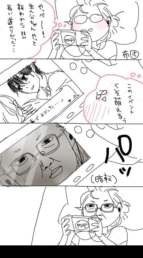 現実に帰還! 乙女ゲームの世界に酔いしれていた時に訪れた、衝撃の瞬間(笑)【お面白画像】otacos_0017