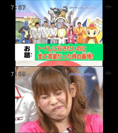 面白画像 なんとも言えぬ表情! トイレに行きたいのに全て満室だった時の中川翔子の表情が笑えます(笑)【面白画像】talent_0000