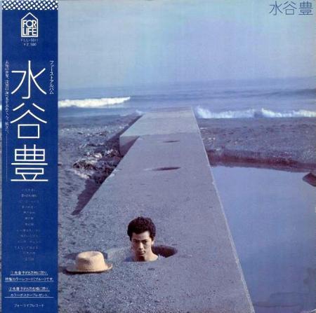 面白画像 穴! 水谷豊が若い頃に出したファーストアルバムのジャケ写が意味不明(笑)【面白画像】talent_0013
