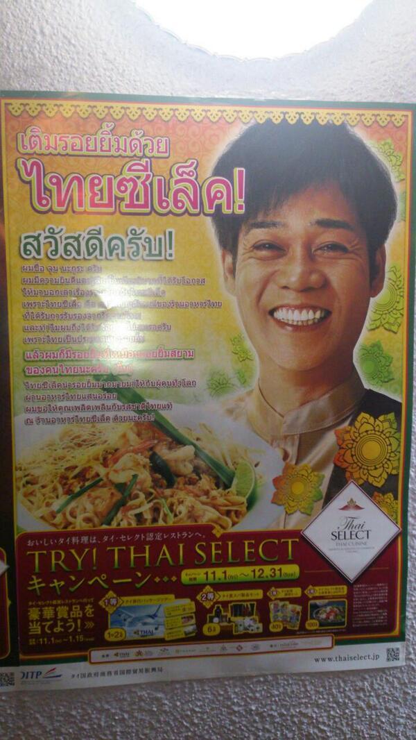 面白画像 タイ人だっけ? 『TRY! THAI SELECT(タイ・セレクト)』キャンペーン広告に起用された日本人タレント(笑)【面白画像】talent_0019