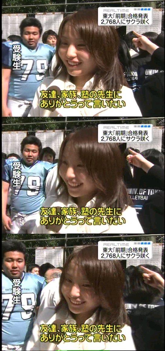 【テレビおもしろ画像】東京大学の合格発表のサークル勧誘が怖い(笑)