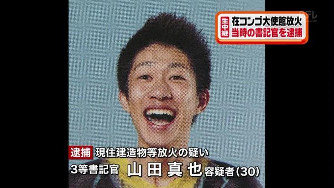 え?コンゴ民主共和国にある日本大使館を放火した当時の書記官(笑)【面白画像】tvmovie_0007