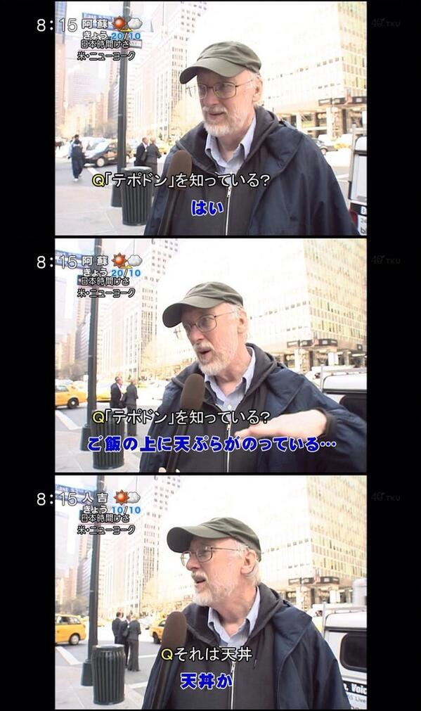 ボケのセンス有!テポドンを知っているか外国人男性に聞いてみた結果(笑)【面白画像】tvmovie_0009
