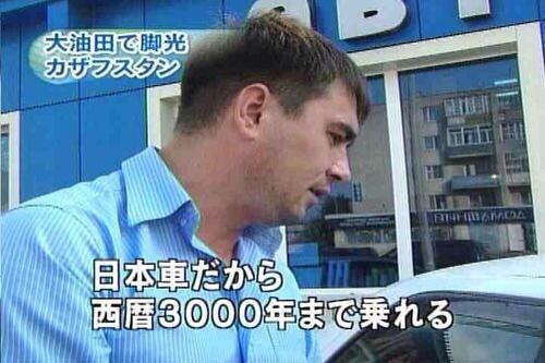 【テレビインタビューおもしろ画像】さすが日本製!カザフスタンが大油田で脚光を浴びた時、外国人による日本車の評価(笑)