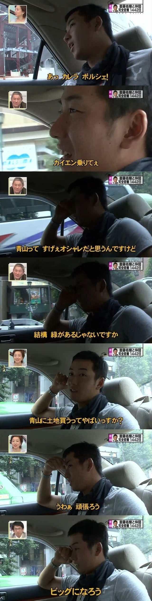 切ない・・・プロ野球選手、斎藤佑樹のドキュメンタリー番組が切なすぎます(笑)【面白画像】tvmovie_0016