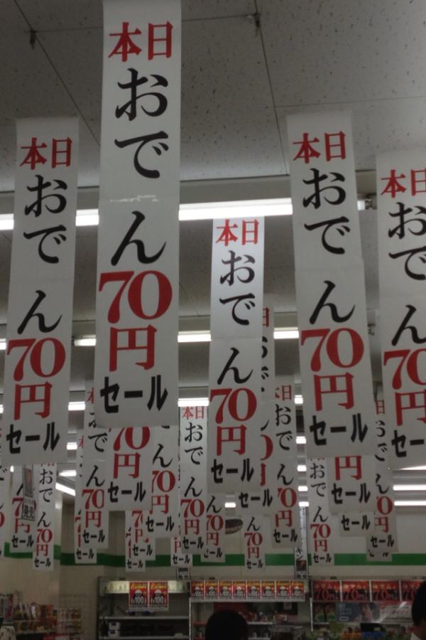 面白画像 今日は七夕? ファミマの「本日おでん70円セール」の垂れ幕がまるで七夕の短冊(笑)adsign_0001