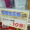未成年にお酒? スーパーで販売していた「受験生応援!合格祈願」のドリンク(笑)