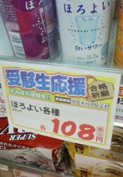 面白画像 未成年にお酒! スーパーで販売していた「受験生応援!合格祈願」のドリンク(笑)adsign_0002