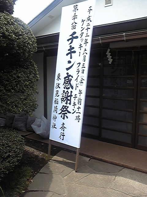 面白画像 チキンパーティー!? 東伏見稲荷神社でケンタッキーフライドチキンによる「チキン感謝祭」が開催(笑)adsign_0005
