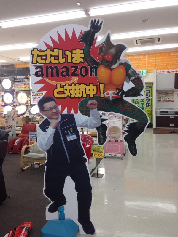 面白画像 バトル開始! 家電量販店「コジマ」がAmazonと対抗しているポップを設置後…(笑) adsign_0006