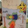 悪魔! 学園祭で『しましまとらのしまじろう』で描いた焼き鳥案内張り紙がひどすぎます(笑)