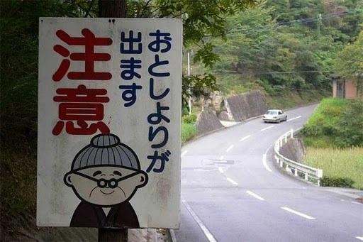 【看板おもしろ画像】山道にあったおもしろい注意書き看板(笑)