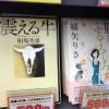 狙った陳列! ブックオフで相場英雄の『震える牛』に、綿矢りさが厳しい一言『勝手にふるえてろ』(笑)