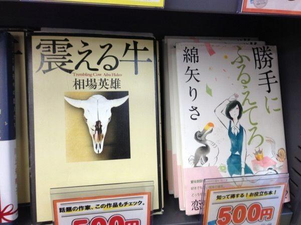 面白画像 狙った陳列! ブックオフで相場英雄の『震える牛』に、綿矢りさが厳しい一言『勝手にふるえてろ』(笑)adsign_0010