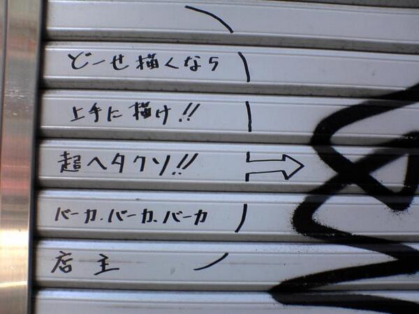 面白画像 怒りあらわ! シャッターのスプレー落書きに怒った店主、マジックで落書きにダメ出し(笑)adsign_0011