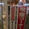 愛煙家に感謝! タバコを吸って感謝される、山形県新庄市の喫煙所にある張り紙(笑)