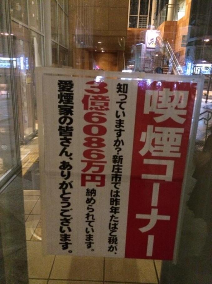 【張り紙おもしろ画像】タバコを吸って感謝される、山形県新庄市の喫煙所にある張り紙(笑)adsign_0014