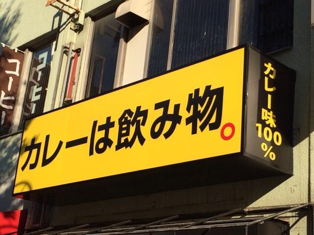 面白画像 カレーは食べ物! とあるカレー屋の店名が衝撃的です(笑)adsign_0015