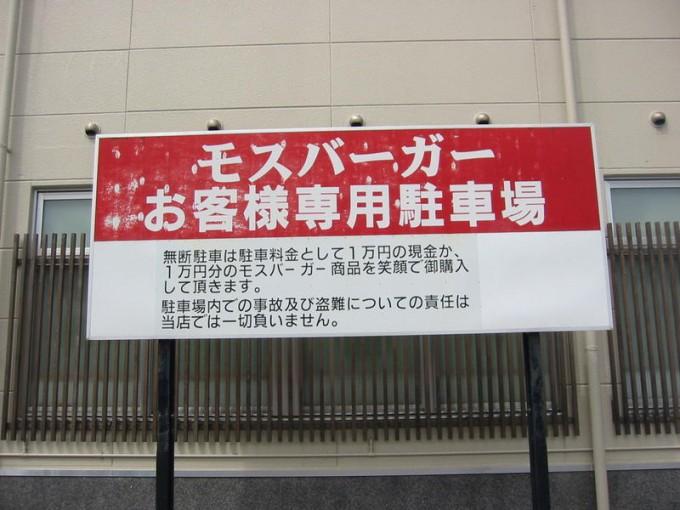 面白画像 無断駐車は罰金1万円!? モスバーガーお客様専用駐車場の罰金が変わっています(笑)adsign_0016