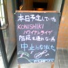 想像を超えていた! 「KONISHIKIハワイアンライブ」中止の理由に驚きです(笑)