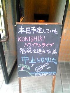 面白画像 想像を超えていた! 「KONISHIKIハワイアンライブ」中止の理由に驚きです(笑)adsign_0018