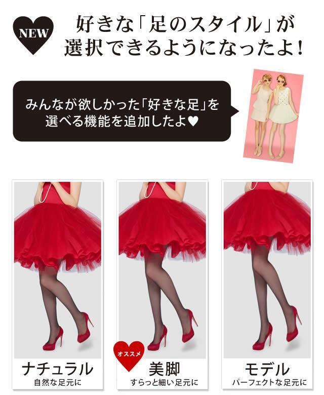 【おもしろ画像】プリクラの進化! 最近のプリクラは「足のスタイル」まで選択ちゃいます(笑)beauty_0008