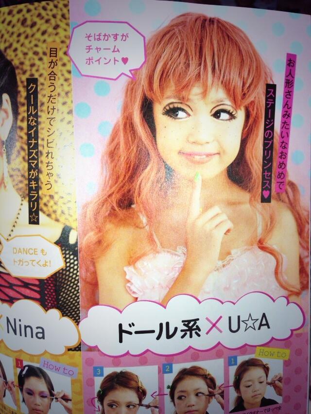 【おもしろ画像】お人形? 女性向けファッション雑誌『Popteen』で紹介されたドールメイク(笑)beauty_0017