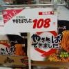 SALE! スーパーで北海道限定販売の日清『やきそばできました。』のポップが過去形(笑)