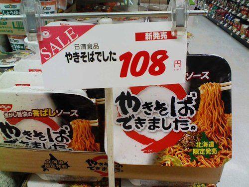面白画像 SALE! スーパーで北海道限定販売の日清『やきそばできました。』のポップが過去形(笑)food_0001