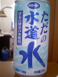 面白画像 買う意味なし! CO-OPで販売している飲料水『ただの水道水』(笑)food_0002
