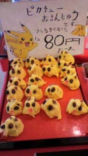 面白画像 ピカチュウ!? 1コ80円の「ピカチューおまんじゅう」のクオリティが低すぎます(笑)food_0003