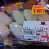 ネタは想像で! スーパーで販売していた8貫98円の激安お寿司「まぼろし」(笑)