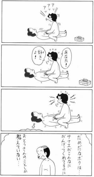 【面白画像】下ネタ! コボちゃんパロディ4コマ(笑)hhh_0009