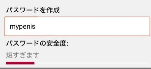 短すぎます! パスワードを男性のアレにしようとしたら、パソコンに注意された(笑)hhh_0012