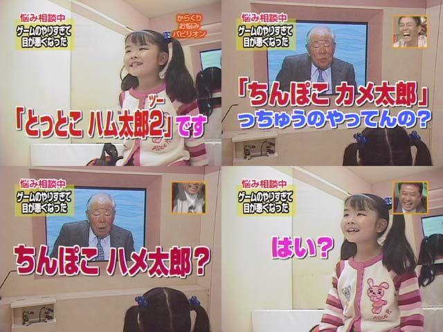 【面白画像】『さんまのスーパーからくりTV』で小学生の女の子が「とっとこハム太郎2」と言っているのを、下ネタと聞き間違えるおじいちゃん(笑)hhh_0014