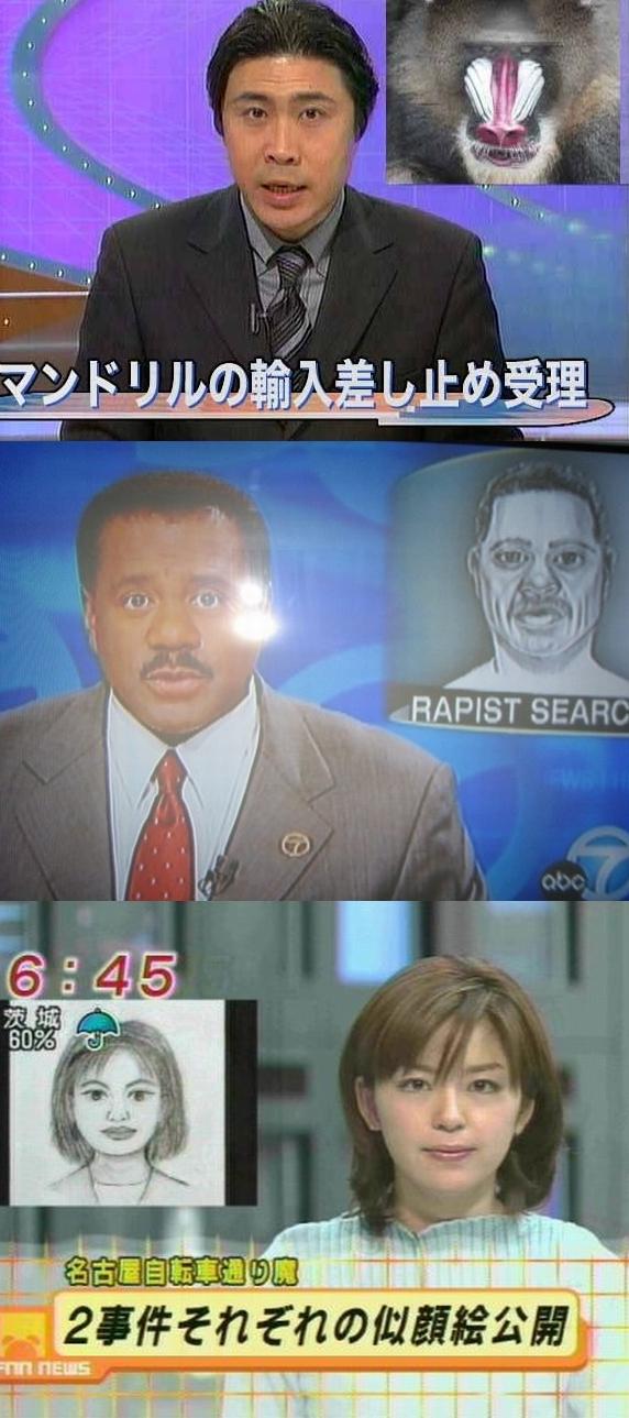 【テレビ珍事件おもしろ画像】犯人は私です! ワイプに出る犯人の似顔絵やイメージ映像がニュースキャスターと完全一致(笑)iti_0020
