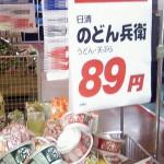 スーパーの値札やチラシ、張り紙注意書きおもしろ画像まとめ【1】