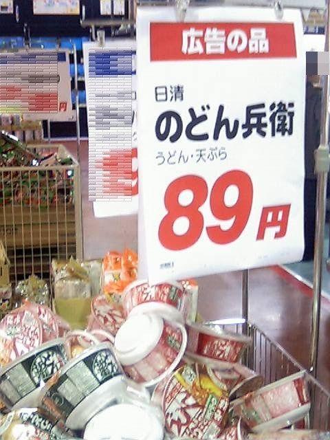 【スーパーのポップ誤字脱字・誤植おもしろ画像】スーパーで商品名がおかしい「日清のどん兵衛」(笑)