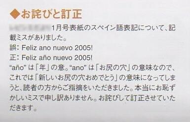 【面白画像】新年早々! スペイン語で「新年明けましておめでとう!」と書く際にやりがちな「新しいお尻の穴おめでとう」という誤字(笑)misswrite_0000_01.jpg
